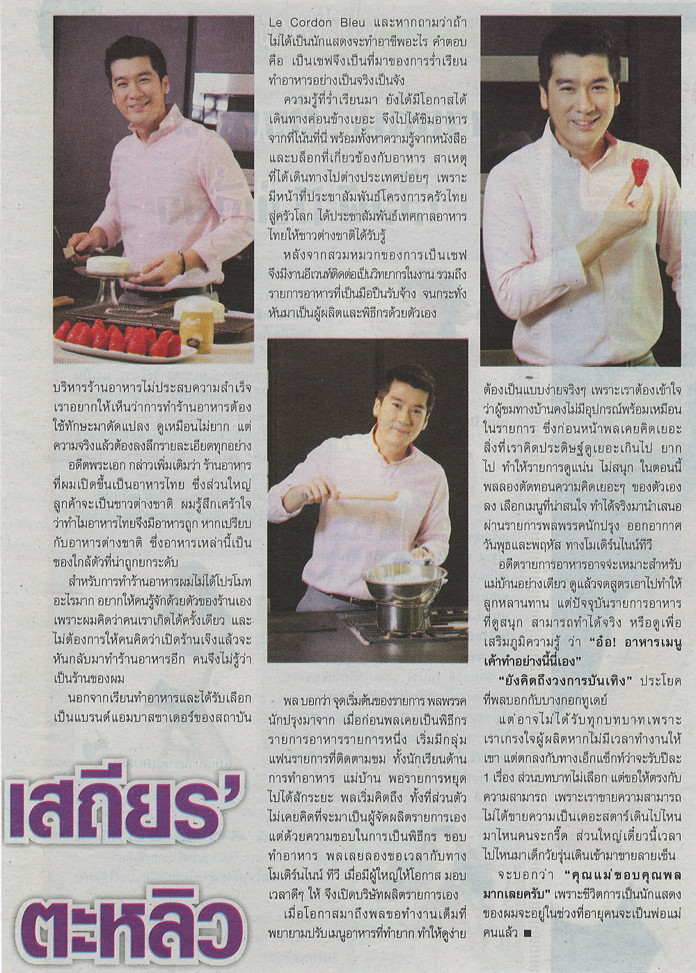 bangkoktoday
